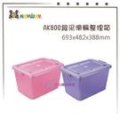 【我們網路購物商城】聯府 AK800 銀采滑輪整理箱 收納箱  置物箱 玩具箱