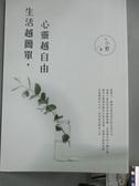 【書寶二手書T4/心靈成長_LRQ】生活越簡單,心靈越自由_*小野