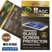 『日本AGC』鴻海 InFocus M511 5吋 螢幕保護貼 鋼化玻璃貼 玻璃保護貼 9H硬度 保護膜