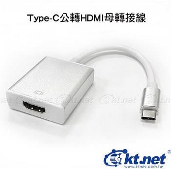 [ 中將3C ]  KTNET Type-C USB3.1轉HDMI轉接線-20CM  YTCF-HDM20CM