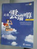 【書寶二手書T4/電腦_YJL】走進雲端運算_王鵬_附光碟