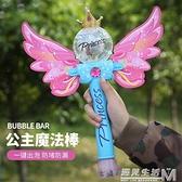 兒童泡泡機吹泡泡槍仙女魔法棒防漏少女心可充電動蝴蝶抖音同款器