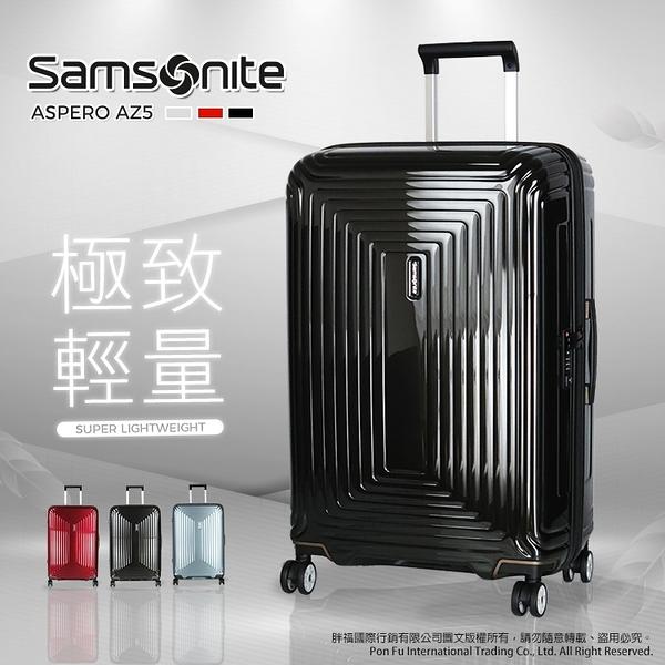 《熊熊先生》Samsonite 新秀麗 極致輕量(3.4 kg) 拉桿箱 靜音八輪 AZ5 國際TSA海關鎖 28吋