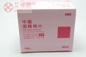 中衛酒精棉片 型號3035 加厚  紅盒【艾保康】