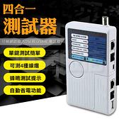 測線器 測線儀 四合一測線器 RJ45 RJ11 USB BNC 網路線測試 多功能測試器 網路 網絡 電話
