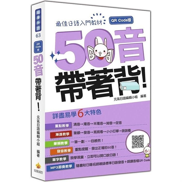 50音帶著背!QR Code 版(隨書附日籍名師親錄標準日語發音音檔QR Cod