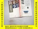 二手書博民逛書店日文書一本罕見新東洋事情Y198833