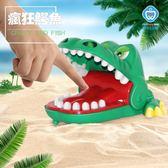 多功能鱷魚拔牙咬手指牙醫玩具整蠱搞怪親子聚會桌面游戲