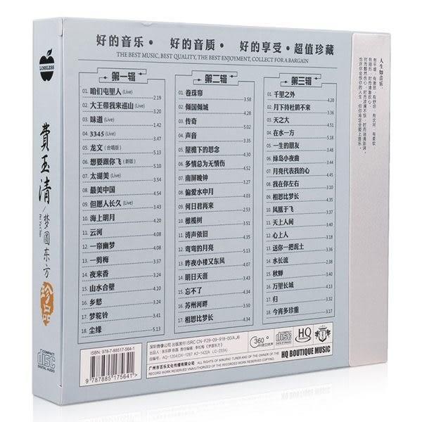 費玉清 夢圓東方 總精選 中壓版 CD 3片裝 | OS小舖