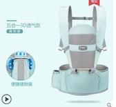 嬰兒背帶寶寶腰凳多功能新生兒橫前抱式腰帶背娃神器前后兩用透氣