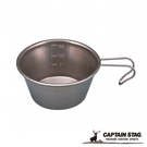 [CAPTAIN STAG] 鹿牌 鈦杯附柄 210ml (M-9077) 秀山莊戶外用品旗艦店