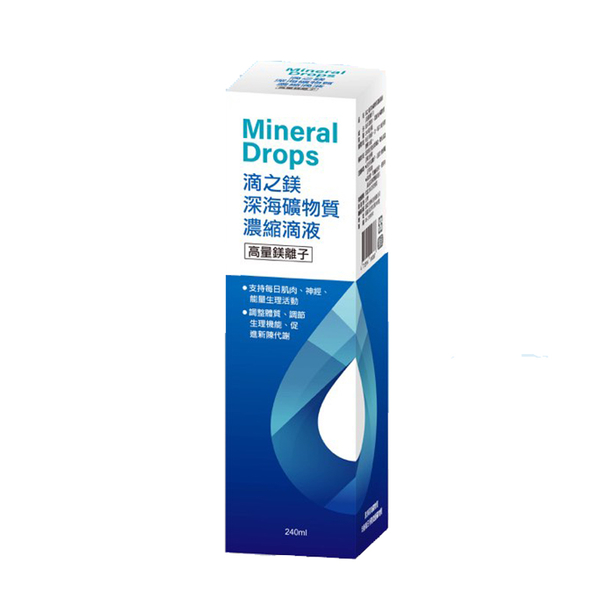 滴之鎂-深海礦物質濃縮滴液(高量鎂離子) (240ml/瓶)【好食家】