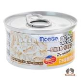 【寵物王國】monge養生湯罐-白身鮪魚+雞肉貓罐80g