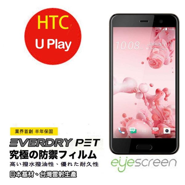 EyeScreen HTC U Play EverDry PET 螢幕保護貼(非滿版)