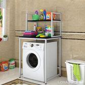 洗衣機置物架滾筒洗衣機馬桶上方架子衛生間浴室收納架陽臺儲物架 igo 樂活生活館