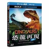 【停看聽音響唱片】【BD】恐龍再現3D