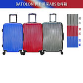 BATOLON 舞動風采ABS行李箱-24吋【愛買】