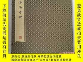 二手書博民逛書店罕見法海奇觀19114 (清)佚名繪 文物出版社 ISBN:97