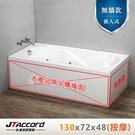 【台灣吉田】T125 長方形壓克力按摩浴缸(嵌入式浴缸)