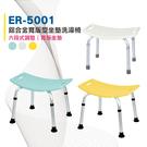 【免運】恆伸醫療器材 ER-5001洗澡...