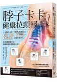 脖子卡卡,健康拉頸報!日本醫學最新「頸肌鍛鍊法」,暈眩、頭痛、肩頸僵硬治癒率達8