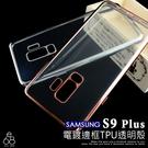 電鍍 邊框 三星 S9 Plus 6.2吋 G965 手機殼 保護殼 超薄 矽膠殼 軟殼 TPU 透明 手機套 保護套