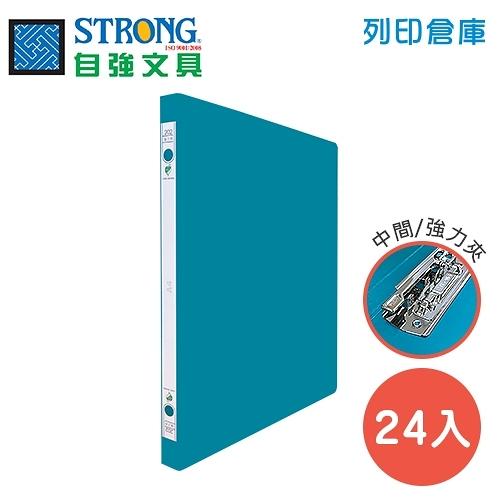 STRONG 自強 202 環保中間強力夾-藍 24入/箱