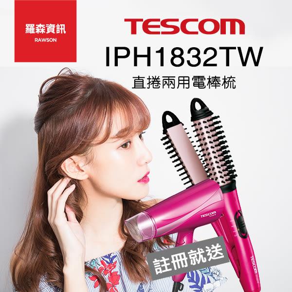 【贈吹風機】TESCOM IPHI1832TW IPHI1832 捲髮梳 直髮梳 電棒梳 兩用 保固一年
