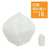 台灣原創專利3D可換濾片口罩(防霾 HEPA等級濾片 補充包10片)