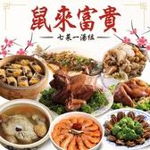 【食肉鮮生-開運年菜】鼠來富貴年菜套餐(6-8人份/7菜1湯)
