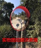 80cm廣角鏡凸面鏡反光鏡道路轉角鏡凸球面鏡凹凸鏡防盜鏡轉彎鏡子HM 衣櫥秘密