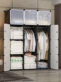 簡易衣柜布組裝鋼管加粗加固兒童儲物收納柜子塑料簡約現代經濟型【米拉生活館】JY