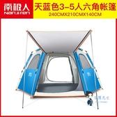 戶外帳篷 帳篷戶外全自動速開野營防暴雨加厚防雨蒙古包賬蓬野營裝備T 3色