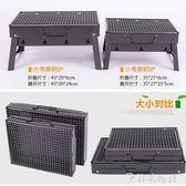 便攜式小型燒烤架戶外折疊迷你烤爐子家用木炭2至3至5人全套 CY 韓風物語