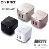ONPRO UC-HS6A2P 雙USB孔 充電器 充電頭 旅充 共6A輸出 30瓦