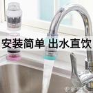 水龍頭淨水器簡易家用防濺自來水水龍頭通用過濾器嘴凈水器廚房水籠頭前置直飲