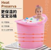 兒童洗澡桶寶寶浴桶小孩沐浴泡澡桶可坐躺嬰兒游泳桶【奇趣小屋】