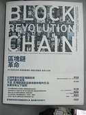 【書寶二手書T1/社會_YKD】區塊鏈革命-中介消失的未來,改寫商業規則,興起社會..._徐明星