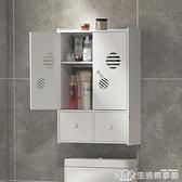衛生間置物架壁掛牆上免打孔洗手間廁所洗漱臺馬桶架子上方收納櫃 NMS樂事館新品