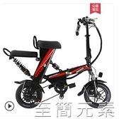 電動車-小型可摺疊電動自行車女鋰電池電瓶車雙人親子代步車WD 至簡元素
