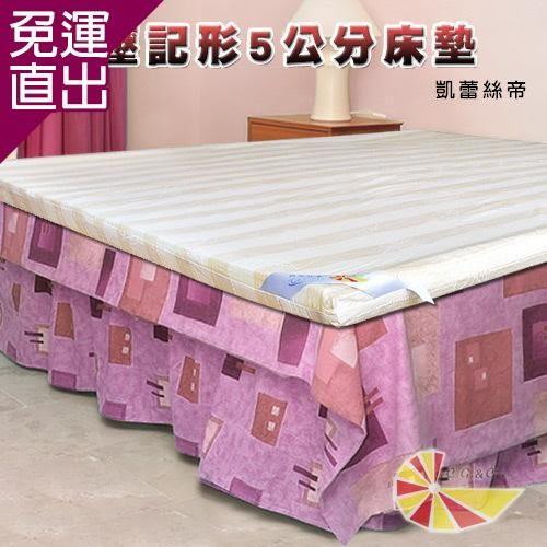 凱蕾絲帝 台灣製造-釋壓記憶5CM天然純棉記憶床墊單人七尺【免運直出】
