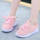 童鞋2019夏季兒童透氣小白鞋男女童網面休閒鞋中大童百搭跑步鞋