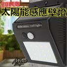 【20LED太陽能感應壁燈】20led太...
