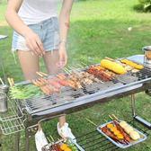 戶外燒烤爐家用木炭5人以上野外摺疊碳烤工具全套不銹鋼燒烤架子  igo 范思蓮恩