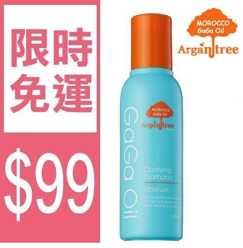 99免運-Morocco GaGa Oil 摩洛哥修護滋養洗髮精145ml