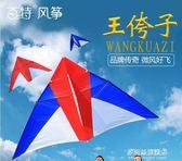 風箏-王侉子濰坊風箏大型三角傘布碳桿成人微風易飛精細做工微風風箏 YYS 多麗絲