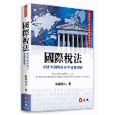 國際稅法(兼述洗錢防制法與避稅關係)