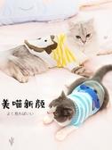 貓咪衣服可愛小貓貓的寵物狗狗毛衣英短幼貓奶貓藍貓無毛冬 裝女 藍嵐