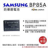 攝彩@樂華 FOR SAMSUNG BP-85A 副廠電池 BP85A 相機電池 鋰電池 防爆 保固一年 全新公司貨