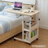 升降可行動床邊桌家用筆記本電腦桌臥室懶人桌床上書桌簡約小桌子 Cocoa
